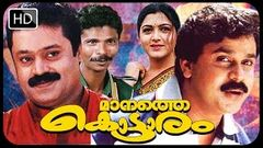 Malayalam Full Movie MANATHE KOTTARAM | Full HD Movie | Malayalam Movies | Dileep Khushboo |