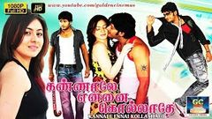 """Tamil Movies 2014 Full Movie"" 
