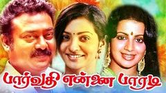 Tamil Movies | Parvathi Ennai Paradi | Upload Releases | Super Hit Tamil Movies