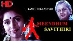 Meendum Savithri - Social Family Drama Movie | Revathy | Visu | Tamil Full Movie | Full HD Movie