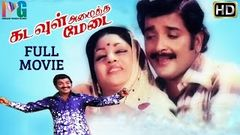 Tamil Movie | Paadha Poojal | Jayachitra Pandharibai