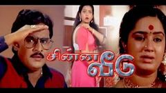 Pavunnu Pavunuthan Tamil Full Movie | Bhagyaraj | Rohini | Pyramid Movies