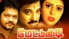 Mettukudi | Full Tamil Movie | Karthik, Gemini Ganesan, Goundamani | HD