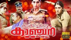 Malayalam Superhit Full Movie | Kakkichattai Kanchana Malayalam Movie