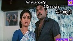 வெற்றி மேல் வெற்றி | Vetri Mel Vetri | Prabhu, Seetha, Super Hit Middle H D Tamil Movie