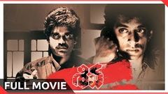 Shiva Telugu Full Length Movie Nagarjuna Amala JD Chakravarthy Telugu Hit Movies
