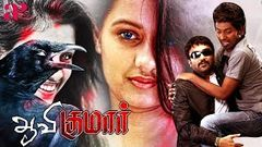 Aavi Kumar Tamil Full Movie | Udhaya | Kanika Tiwari | Nassar | Vijay Antony | AP International