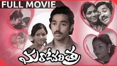 Maro Charitra Full Length Telugu Movie | Kamal Haasan, Saritha, Madhavi | Latest Telugu Movies