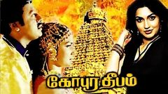 Gopura Deepam 1997 | Tamil FULL Movie | Ramarajan, Sukanya, R Sundarrajan | HD | Cinemajunction