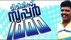 Mimics Super 1000 1996 Malayalam Full Movie | Jagadeesh | Janardhanan | Malayalam Film Online