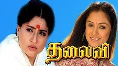 Thalaivi Part - 1 | Tamil Full Action movie | Lady Super Star Vijayashanthi, Simran | Full H D Movie