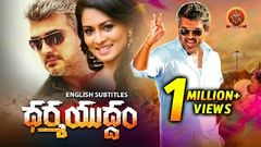 Ajith latest telugu full movie | Ajith Kumar | nayanathara | arya | Rana