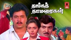 Thanga Thamaraigal Full Movie | Arjun | Rupini | Tamil Super Hit Movies | Tamil Comedy Movies