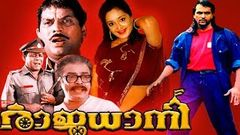 Rajadhani Malayalm Movie | Malayalam Old Movies | Malayalam Super Hit Movies