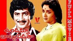Undamma bottu pedutha Telugu Full Length Movie | Krishna | Jamuna | Janaki | V9 Videos