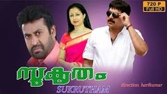 Sukrutham malayalam movie | malayalam full movie | Mammootty | Gauthami | Manoj K Jayan