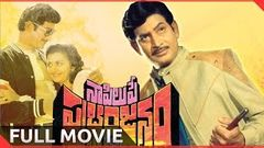 Naa Pilupe Prabhanjanam Telugu Full Length Movie | Super Star Krishna, Keerthi | Telugu Hit Movies