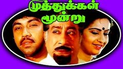 Muthukkal Moondru | முதுக்கல் மோன்ட்ரு | Superhit Tamil Full Movie | Sivaji Sathya RajPandia Rajan