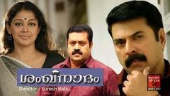Mammootty Suresh Gopi Malayalam Full Movie Shangunadam Malayalam Full Movie Mammootty Full Movie