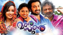 Malayalam Full Movie 2016 New Releases Monsoon Latest Malayalam Movie Full 2016