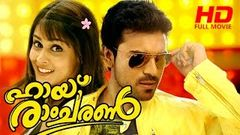 Malayalam Full Movie 2013 Naayak The Leader | HD Movie | New Malayalam Movies Online