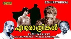 Ezhu Rathrikal ( 1968 ) Malayalam Full Movie | Old Classic Movie |