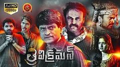 Trivikraman Full Movie | Latest Telugu Movies | Ravi Babu, Chalaki Chanti, Dhanraj, Naga Babu