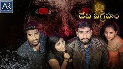 Devi Vigraham Telugu Full Movie | Akhila, Naresh, Maya | AR Entertainments