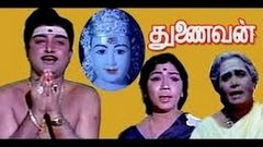 Thunaivan - Tamil Full Movie