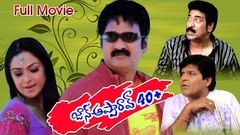 John Apparao 40 Plus Full Length Telugu Movie | Krishna Bhagavan | Ganesh Videos - DVD Rip