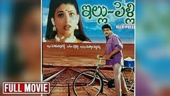 Naresh Telugu Full Length Comedy Movie | Roja | Illu Pelli South Comedy Movie | South Cinema Hall