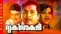 Malayalam Full Movie | Driksakshi | Ft K P Ummer , Adoor Bhasi, Rani Chandra
