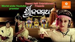 Shree Jagannath | Odia Movie | Brajaraj Movies | | Basant Naik Presents