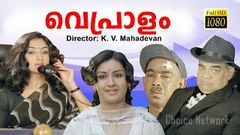 Malayalam HD Movie Vepraalam | Choice Network