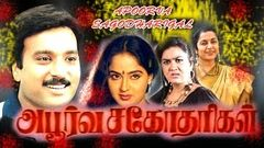 tamil movie | apoorva sagodharigal | tamil full movie