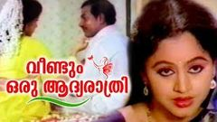 Veendum Oru Adhya Rathri Malayalam Classic Movies Malayalam Evergreen Hit Movies