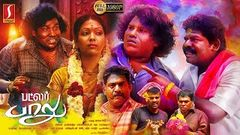 Kannula kaasa kattapa Full Movie | Yogi Babu | Aravind Akash | MS Baskar | Yogi babu Comedy