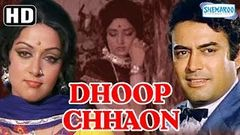 Dhoop Chhaon {HD} - Sanjeev Kumar - Hema Malini - Yogeeta Bali - Om Shivpuri - Old Hindi Movie