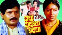 ILLU ILLALU PILLALU | TELUGU FULL MOVIE | SARADA | CHANDRA MOHAN | ARUNA | TELUGU MOVIE CAFE
