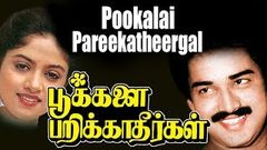 Pookalai Pareekatheergal | Full Tamil Movie | Suresh, Nadiya | Full HD