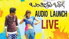Banthi Poola Janaki Movie Audio Launch | LIVE | Dhanraj, Deeksha Panth