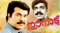 malayalam full movie | ee nadu innale vare malayalam movie