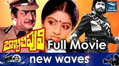 Bobbili Puli Telugu Full HD Movie | Sr NTR, Sridevi | Dasari Narayana Rao | New Waves