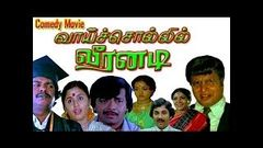 Comedy Movie Official Vaai Sollil Veeranadi Visu, Y G Mahendran Tamil Full Movie HD