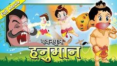 पवनपुत्र हनुमान - Pavan Putra Hanuman Full Movie | Full Animation Movie For Kids | Marathi