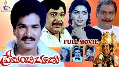 PREMINCHI CHOODU | FULL TELUGU MOVIE | RAJENDRA PRASAD | SILK SMITHA | TELUGU MOVIE CAFE
