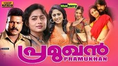 Pramukhan - 2009 Malayalam Full Movie | Kalabhavan Mani | Sadiq | Malayalam Hit Movies
