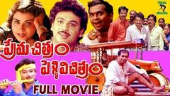 Naresh Super Hit Old Telugu Full Movie | Naresh | Brahmanandam | Vendithera