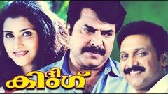 Malayalam Full Movie The King HD |