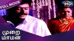Murai Maman Tamil Full Movie | Jayaram | Kushboo | Goundamani | Senthil | Sundar C | Pyramid Movies